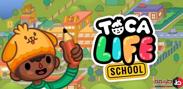 تنزيل لعبه Toca Life: School
