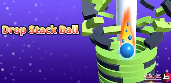 تنزيل Stack Ball