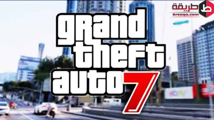 شفرات-لعبة-GTA-7