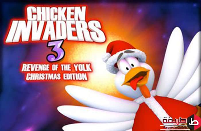 تحميل لعبة Chicken Invaders 3