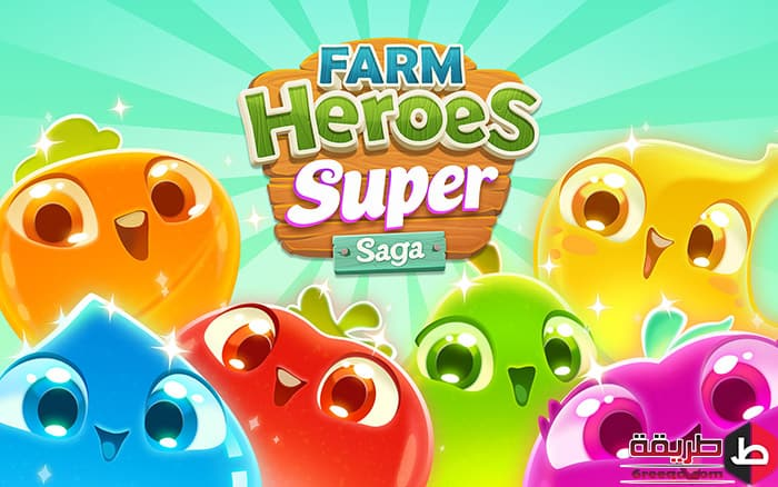 تحميل لعبة Farm Heroes Super Saga