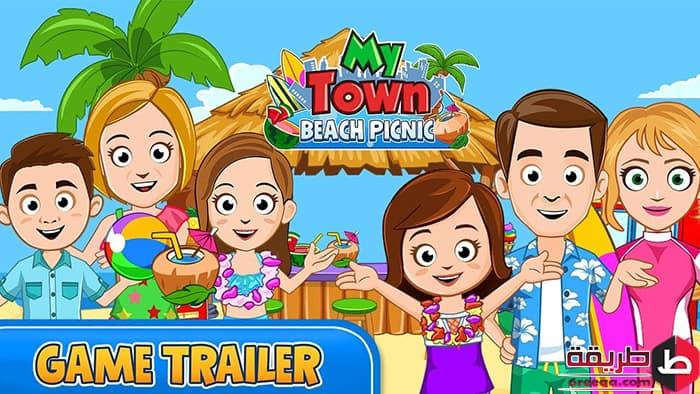 تحميل لعبة My Town: Beach Picnic