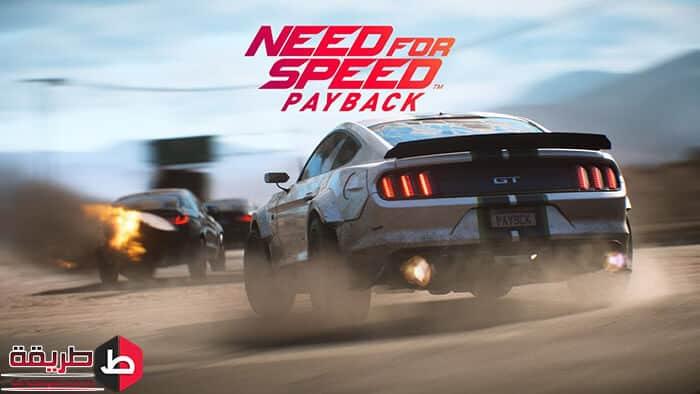 تحميل لعبة Need For Speed Pay Back