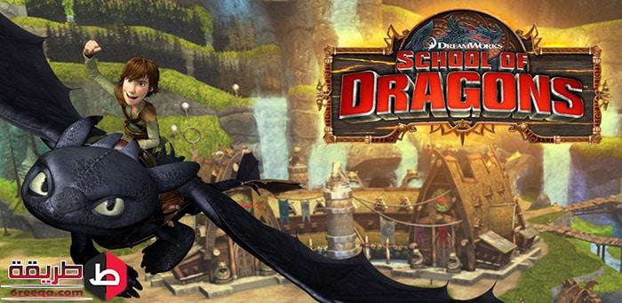 تحميل لعبة School Of Dragons