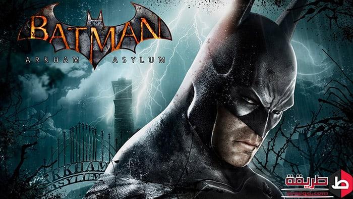 تحميل لعبه Batman Arkham Asylum