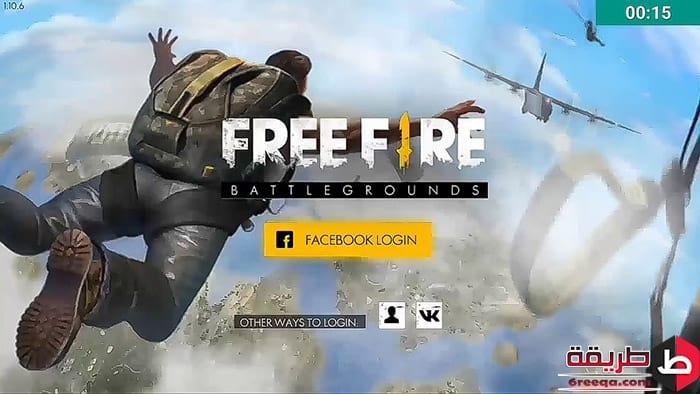 تحميل لعبه Free Fire