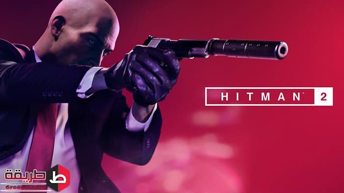 تحميل لعبه Hitman 2