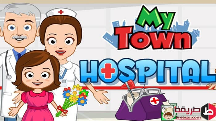 تحميل لعبه My Town: Hospital
