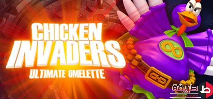 تنزيل لعبة Chicken Invaders 4