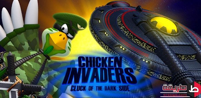 تنزيل لعبة Chicken Invaders 5
