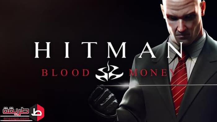 تنزيل لعبة Hitman Blood Money