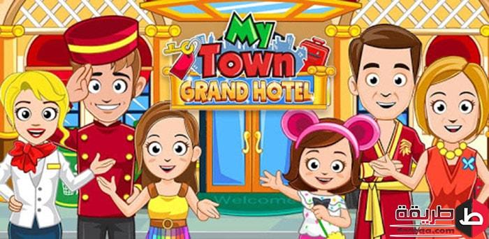 تنزيل لعبة My Town: Hotel