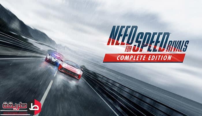 تنزيل لعبة Need For Speed Rivals