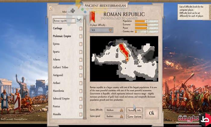 تحميل لعبة Ancient Rome للكمبيوتر