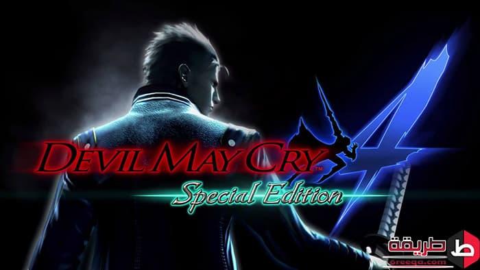 تنزيل لعبه Dmc Devil May Cry 4