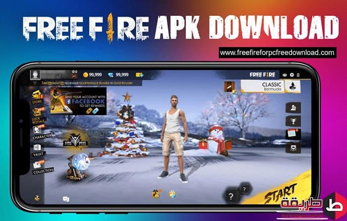 تنزيل لعبه Free Fire