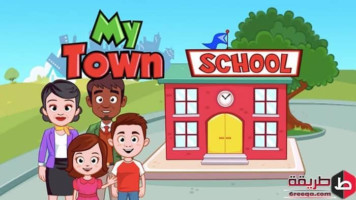 تنزيل لعبه My Town: School