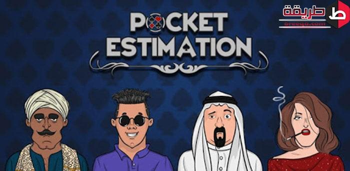 تنزيل لعبه Pocket Estimation