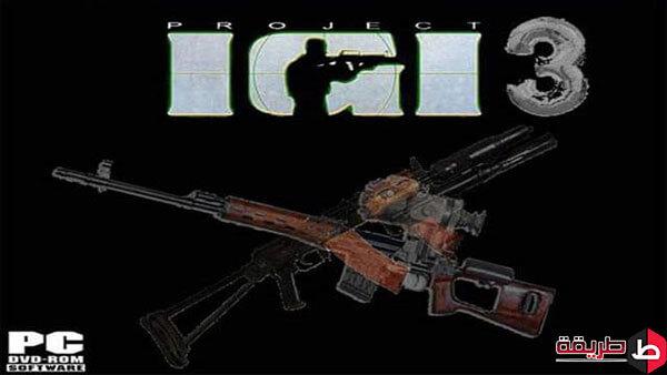 تحميل لعبة IGI 3 للكمبيوتر