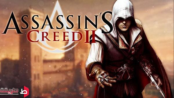 تحميل لعبة 2 Assassins Creed للكمبيوتر