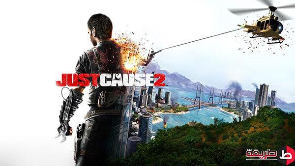 تحميل لعبة Just Cause 2 للكمبيوتر