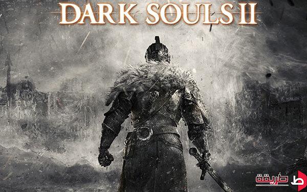 تحميل لعبة Dark Souls 2 للكمبيوتر