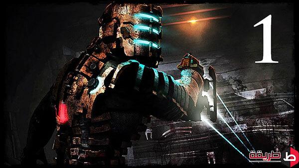 تحميل لعبة Dead Space 1 للكمبيوتر