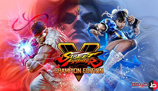 تحميل لعبة Street Fighter للكمبيوتر