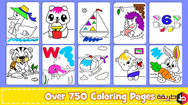 تحميل لعبة Coloring Book For Kids للكمبيوتر