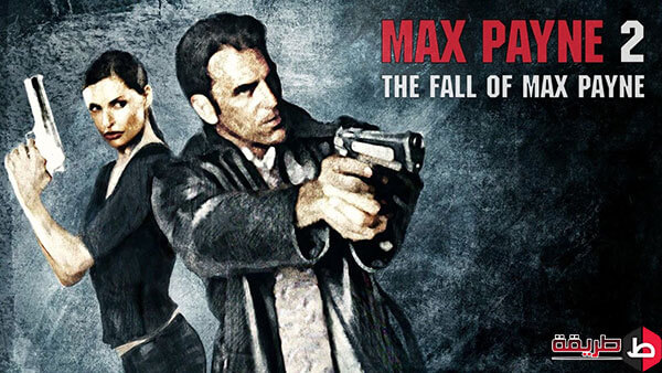 تحميل لعبة 2 Max payne للكمبيوتر