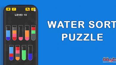تنزيل لعبة Water Sort Puzzle للاندرويد