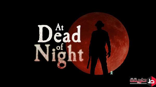 تحميل لعبة : At Dead Of Night للكمبيوتر