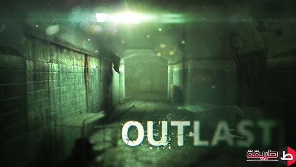 تحميل لعبة Outlast للكمبيوتر