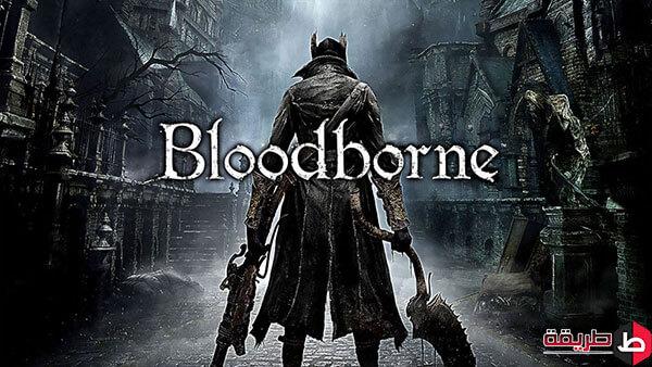 تحميل لعبة Bloodborne للكمبيوتر