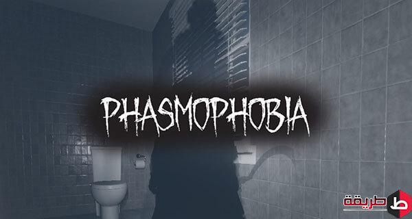 تحميل لعبة Phasmophobia للكمبيوتر