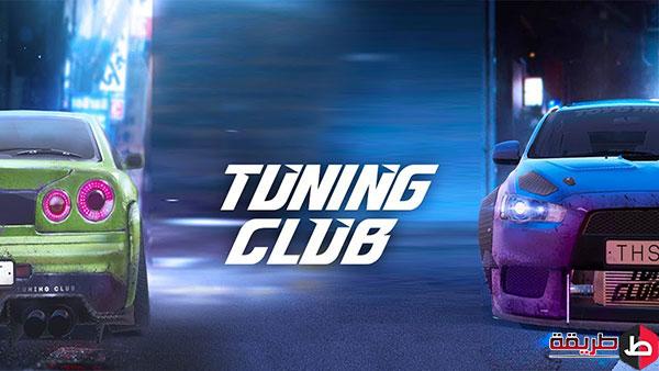 تنزيل لعبة Tuning Club Online للأندرويد