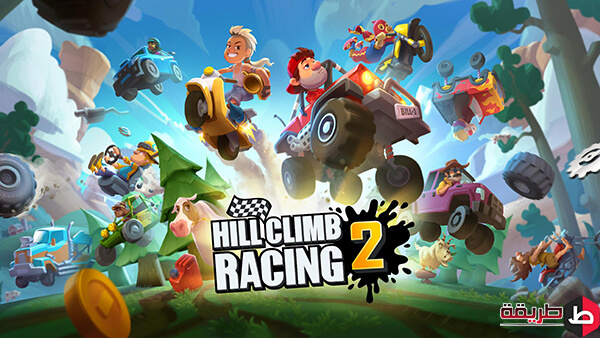 تنزيل لعبة Hill Climb Racing 2 للأندرويد
