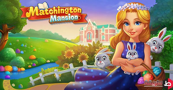 تنزيل لعبة Matchington Mansion للأندرويد