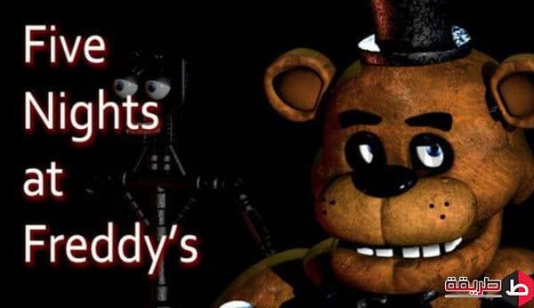 تحميل لعبة Five Nights at Freddy للكمبيوتر